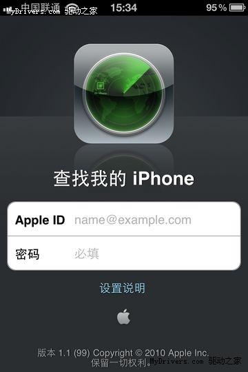 iOS 4.2防盗追踪功能Find My iPhone设置教程