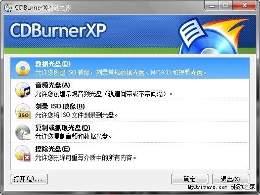 免费刻录好选择:CDBurnerXP 4.3.8.2474