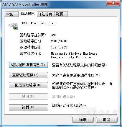 AMD系列芯片组AHCI驱动10.11 下载