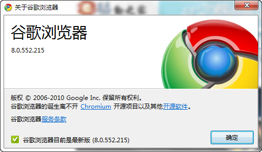 Chrome 8正式版发布 内置PDF阅读器