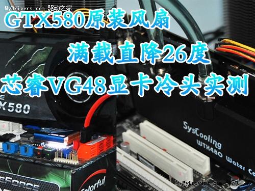 GTX580原装满载直降26度 芯睿VG48水冷头实测