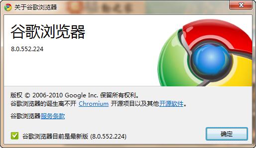 Google同时发布最新版Chrome和Chrome OS