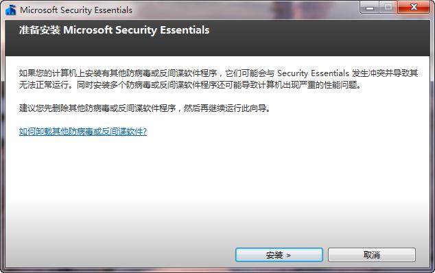 微软免费杀椺/k�.�_微软免费杀软mse 2.0正式发布