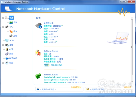 笔记本绝佳伴侣:Notebook Hardware Control