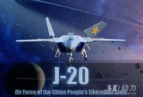 资料图:由成飞制造的国产四代战斗机歼20