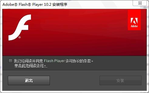 下载:Adobe Flash Player 10.2正式版