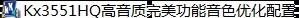 下载:Kx3551高音质完美功能安装包
