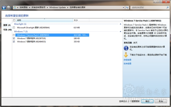 Windows 7/Server 2008 R2 SP1正式发布