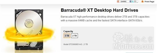 跨越2TB鸿沟 希捷终于发布3TB Barracuda XT硬盘