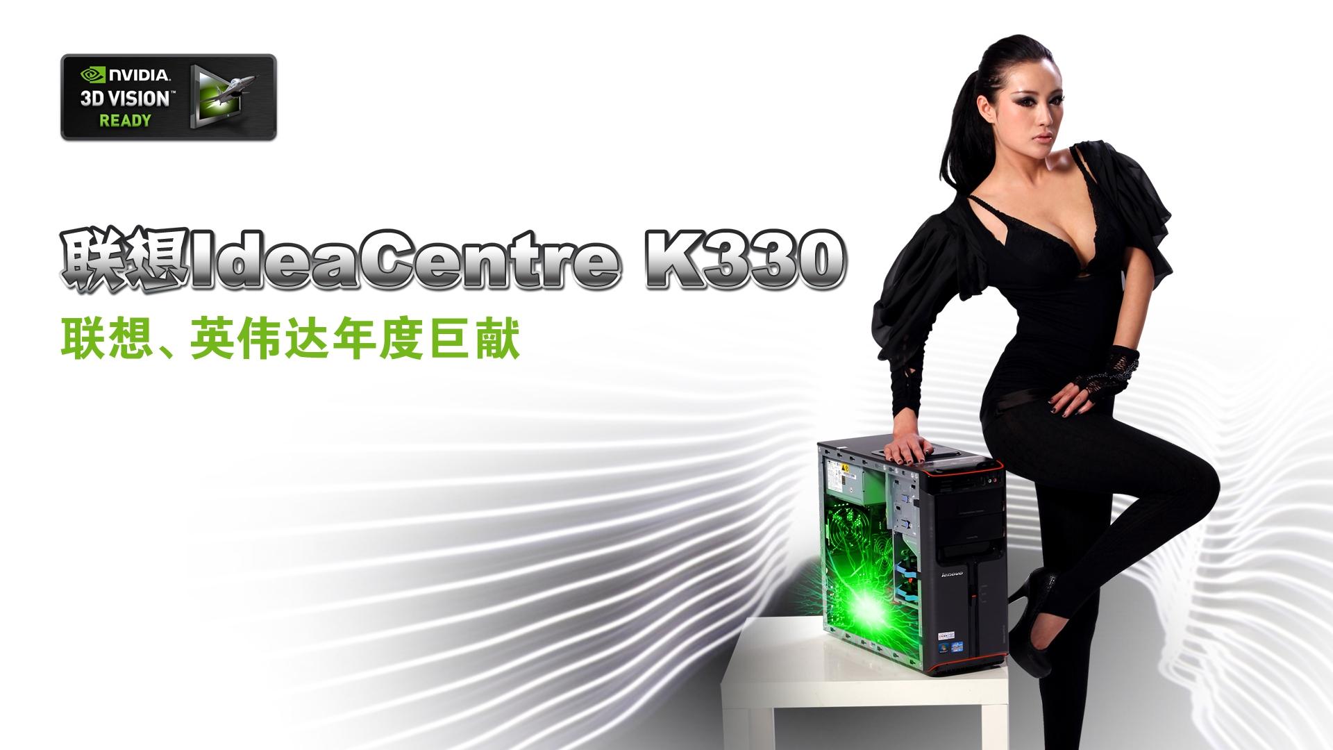 3d强机 联想ideacentre