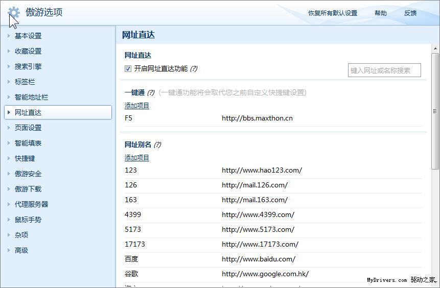 傲游3.0 beta版超有料更新发布
