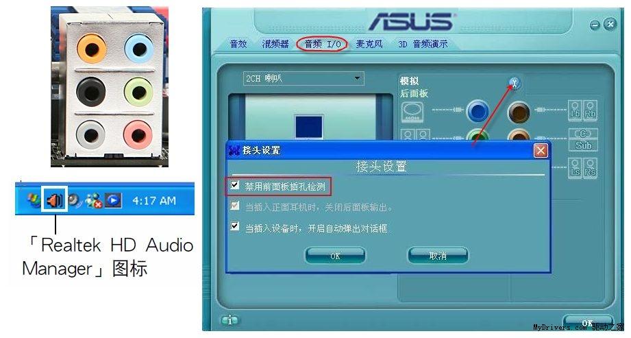 realtek hd声卡前置面板音频设置教程