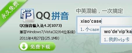 下载:QQ拼音输入法4.2版-腾讯科技,Tencent,Q