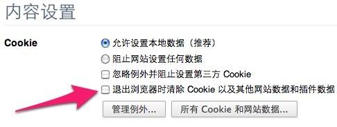 新版Chrome可直接删除Flash播放器产生的cookies
