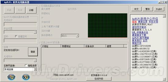 一键共享网络 ApWiFi软件无线路由器新版下载