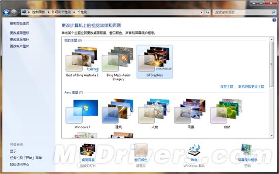 微软发布两款精美Windows 7主题