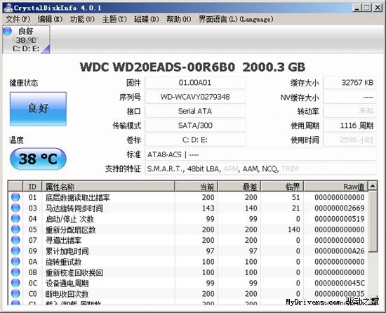 下载:硬盘检测工具CrystalDiskInfo 4.0.1版