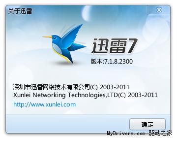 迅雷7.1最终稳定版正式发布