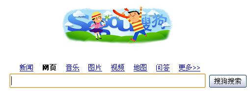搜索引擎间如今流行在首页放置节日涂鸦,今天是六一国际儿童节,各大搜索引擎不约而同地采用了儿童节涂鸦来庆祝这一节日,尽管小朋友们不一定都能看到。 下面为大家罗列出六家搜索引擎的儿童节涂鸦,大家一起评比评比。 1、Google Google用常见的六种玩具组成了Google六个字母的象形文字,整体感觉温馨而怀旧。  2、百度 百度这次的Logo采用了动态图片,由自闭症儿童的画展构成。点击进入专题页面后,会有更丰富的自闭儿童绘画展览。  3、微软Bing必应 必应的一大特色就是每日更换背景图片,今天,必应为六一