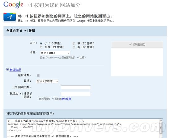Google正式发布Google +1按钮 为网站加分