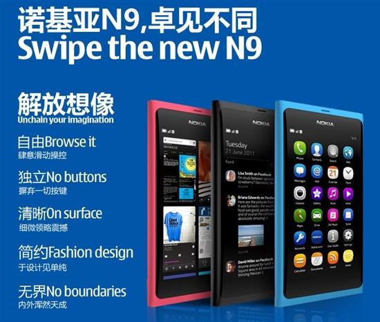 诺基亚N9揭开盖头 Connection 2011实录