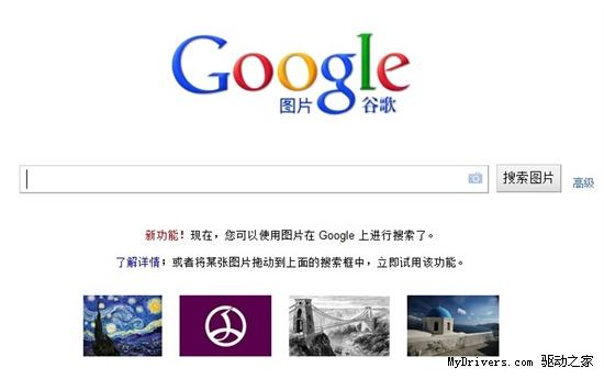 Google按图搜索正式上线