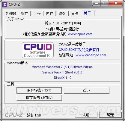 CPU-Z 1.58正式版放出 支持推土机、APU