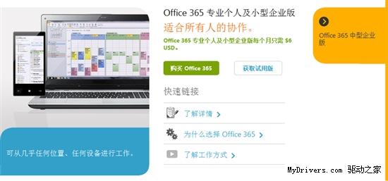 微软云计算版办公软件Office 365强势来袭