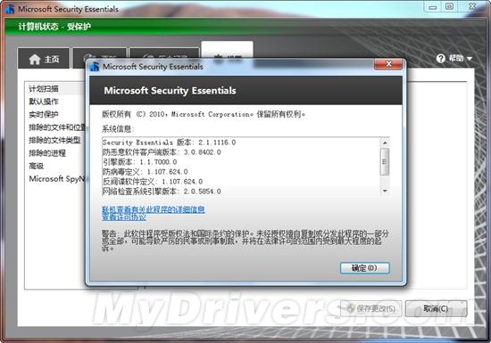 微软免费杀毒软件MSE 2.1发布