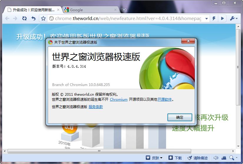 新闻中心 软件之家 电脑软件  世界之窗浏览器极速版(theworld极速版)