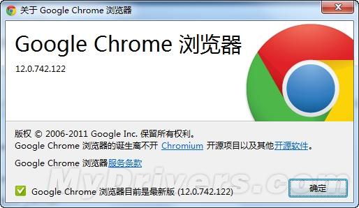 Chrome 12升级 内置最新版Flash