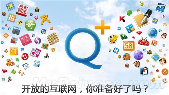 走上开放之路 QQ2011 Beta3(Q+)简单体验