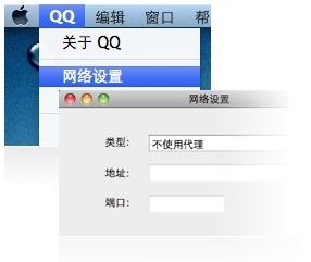 QQ for Mac v2.1.3仓促发布,修复文件夹传输问题