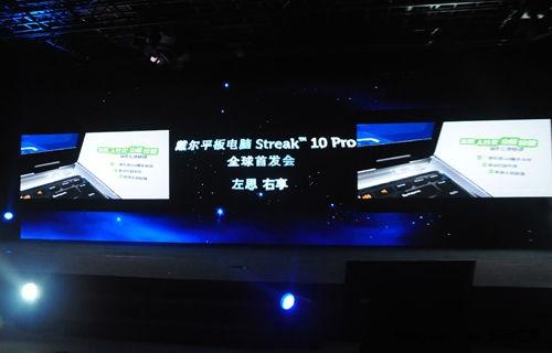 戴尔10寸平板Streak 10 Pro中国首发 售价2999元