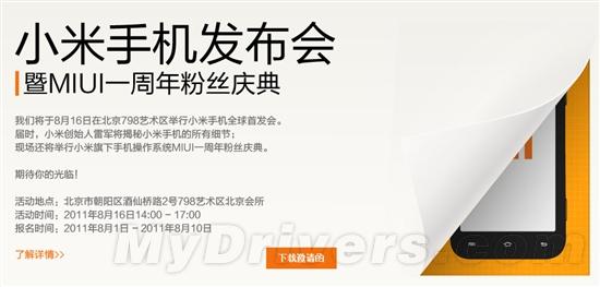 小米手机发布会暨miui一周年粉丝庆典邀请函图片