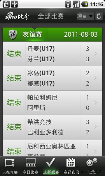 Android球迷有福了:新浪体育推出手机比分客户端