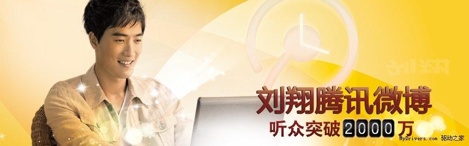 刘翔腾讯微博听众超2000万