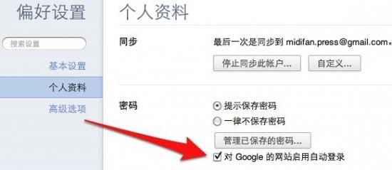 Chrome 15新功能:可自动登录所有Google网站