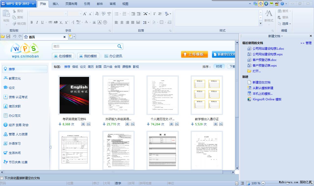 wps office 2012 beta 2抢先下载图片