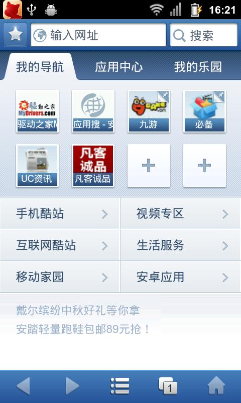 首个国产浏览器内核给力不?UC8新版体验