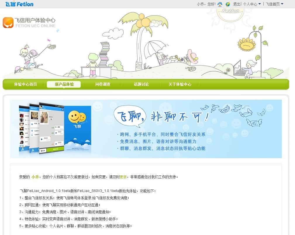 飞聊使用中国移动飞信号(大部分情况下就是移动手机号)登录并且不限