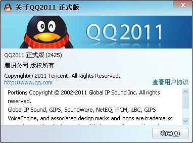 这次是真的!QQ2011正式版发布