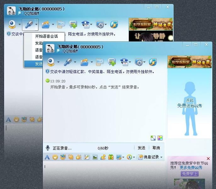 [下载]qq2011正式版发布; qq2011正式版下载_腾讯qq2011正式版全