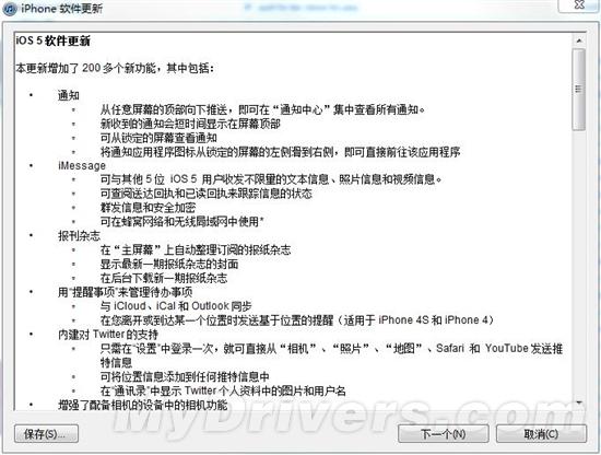 iOS 5發布全機型下載