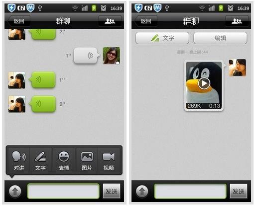 找好友就摇一摇 微信3.0(android)发布