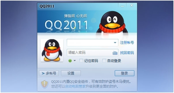 qq2011正式版(安全防护)下载: http://dl_dir.qq.
