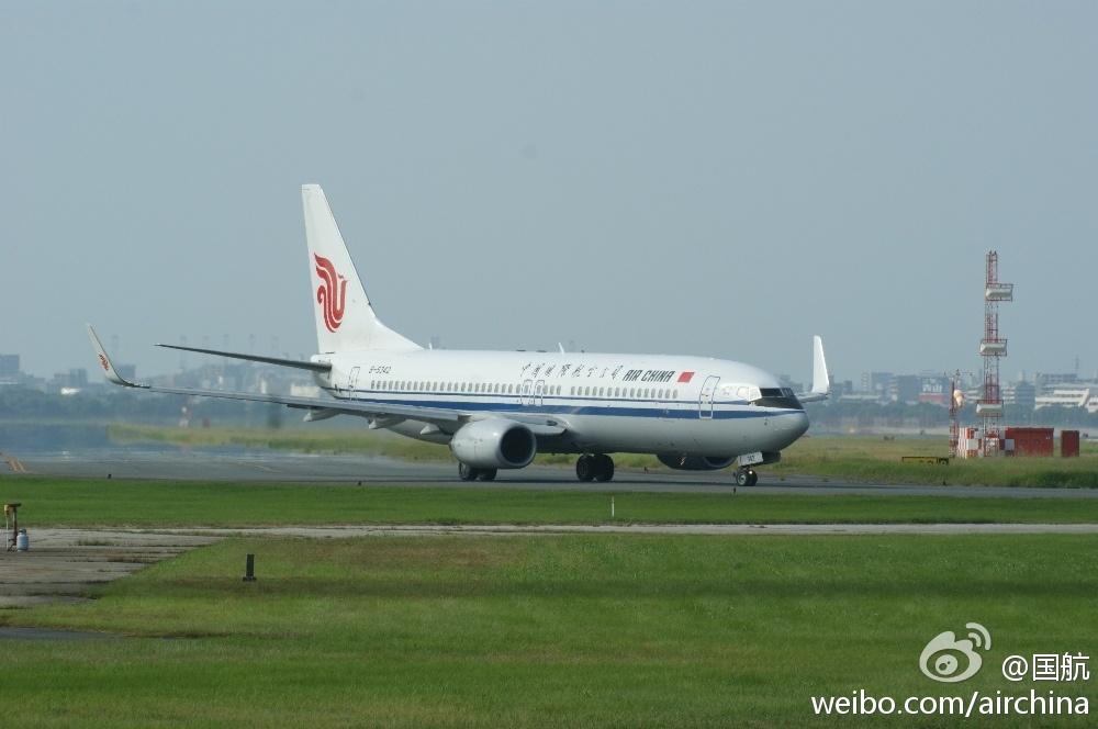 汉中到北京飞机
