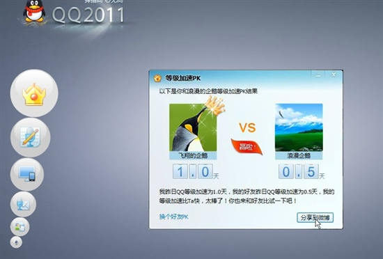 【QQ2011 SP1 新功能曝光:最高可加速5.6天】-立青