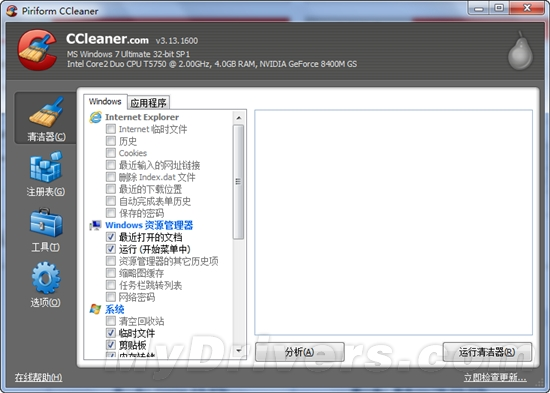 清理大师CCleaner更新至3.13版