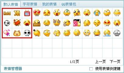 """支持异网短信 飞信2011""""冬旭""""版下载"""